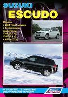 Suzuki Escudo с 2005 г. Ремонт, эксплуатация и техническое обслуживание