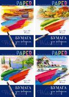 """Бумага для акварели """"Акварельные краски"""" (А3; 10 листов)"""