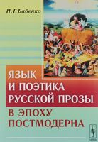 Язык и поэтика русской прозы в эпоху постмодерна