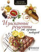 Кухня гурмана. Изысканные рецепты от лучших поваров (Комплект из 4-х книг)