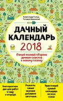 Дачный календарь 2018