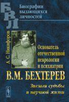 Основатель отечественной неврологии и психиатрии В. М. Бехтерев. Зигзаги судьбы и научной жизни