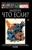 Ашет №122. Marvel. Что если?