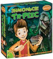 """Набор палеонтолога """"Знакомься, Ти-рекс!"""""""