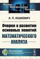 Очерки о развитии основных понятий математического анализа