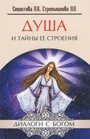 Душа и тайны ее строения. Контакты с высшим космическим разумом