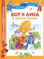 Кот и лиса и другие сказки