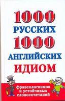 1000 русских и 1000 английских идиом, фразеологизмов и устойчивых словосочетаний