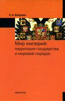 Мир империй. Территория государства и мировой порядок