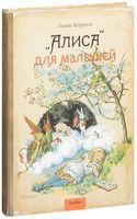 """""""Алиса"""" для малышей"""