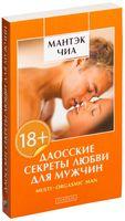 Даосские секреты любви для мужчин (м)