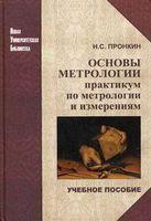 Основы метрологии. Практикум по метрологии и измерениям