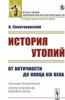 История утопий. От Античности до конца XIX века