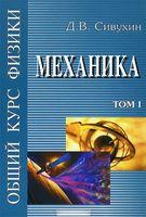 Общий курс физики. Том 1. Механика (в 5 томах)
