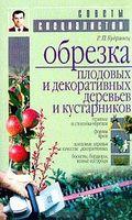 Обрезка плодовых и декоративных деревьев и кустарников