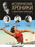 Исторические хроники с Николаем Сванидзе. Том 13