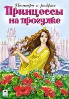Принцессы на прогулке