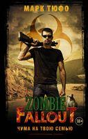 Zombie Fallout: Чума на твою семью