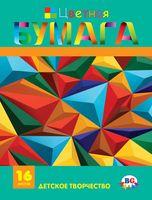 """Бумага цветная двусторонняя """"Цветные пирамидки"""" (А4; 16 листов)"""