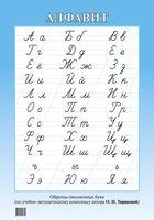 Алфавит русский. Образцы письменных букв (настенный, синий)
