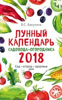 Лунный календарь садовода-огородника 2018. Сад, огород, здоровье, дом
