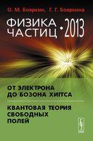 Физика частиц - 2013. От электрона до бозона Хиггса. Квантовая теория свободных полей