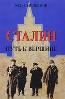 Сталин. Путь к вершине