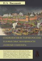 Социология истории России. Том 1. Базовые смыслы и ценности