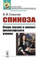 Спиноза. Очерк жизни и анализ философского учения (м)