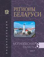 Регионы Беларуси. Могилёвская область. Книга 1