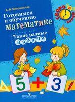 Готовимся к обучению математике. Такие разные задачи