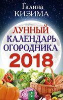Лунный календарь огородника на 2016 год