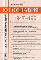 Югославия на пути модернизации. 1947-1961
