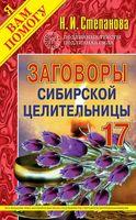 Заговоры сибирской целительницы - 17