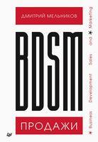 BDSM*-продажи. *Business Development Sales & Marketing