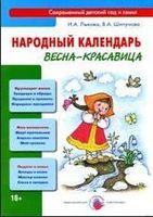 Весна-красавица. Народный календарь