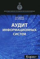 Аудит информационных систем