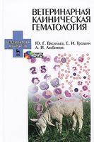 Ветеринарная клиническая гематология (+ DVD)