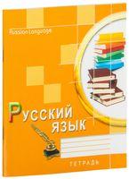 """Тетрадь в линейку """"Русский язык"""" 48 листов"""