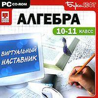 Виртуальный наставник: Алгебра 10-11 класс