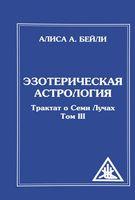 Эзотерическая астрология. Трактат о Семи Лучах. Том 3 (м)