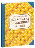 """Блокнот """"Зигмунд Фрейд. Психопатия обыденной жизни""""(А6)"""