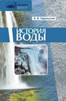 История воды. Происхождение, возраст, эволюция состава