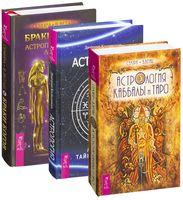 Браки богов. Астрология. Астрология Кабаллы и Таро (комплект из 3-х книг)