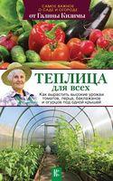 Теплица для всех. Как вырастить высокие урожаи томатов, перца, баклажанов и огурцов под одной крышей