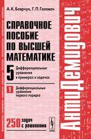 АнтиДемидович. Том 5. Часть 1. Дифференциальные уравнения в примерах и задачах