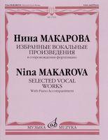 Избранные вокальные произведения в сопровождении фортепиано