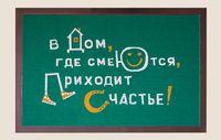 """Коврик придверный """"В дом, где смеются"""" (40х60 см)"""