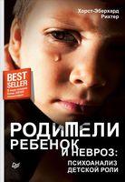 Родители, ребенок и невроз: психоанализ детской роли