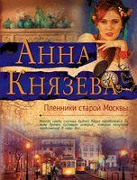 Пленники старой Москвы (м)